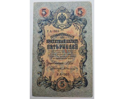 Банкнота 5 рублей 1909 год Российская Империя Царские Шипов Былинский УА-005