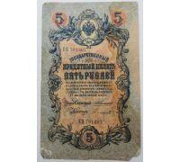 Банкнота 5 рублей 1909 год Российская Империя Царские Коншин Софронов ЕН 701307