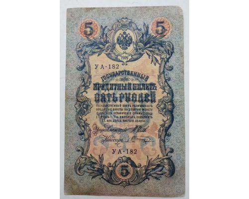 Банкнота 5 рублей 1909 год Российская Империя Царские Шипов Шагин УА-182