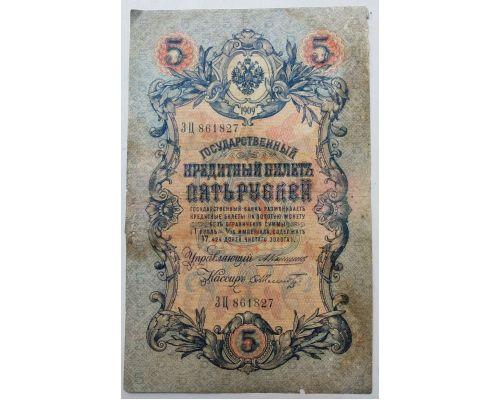 Банкнота 5 рублей 1909 год Российская Империя Царские Коншин Шмидт ЗЦ 861827