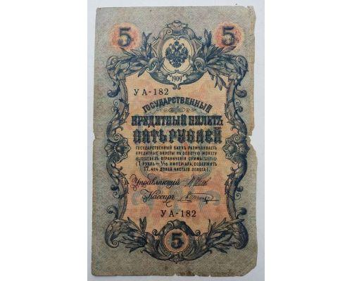 Банкнота 5 рублей 1909 год Российская Империя Царские Шипов Шагин УА-182 №2