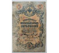Банкнота 5 рублей 1909 год Российская Империя Царские Коншин Гаврилов ЗН 357185