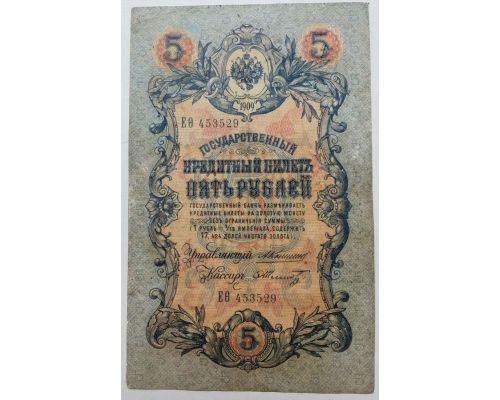 Банкнота 5 рублей 1909 год Российская Империя Царские Коншин Шмидт ЕО 453529