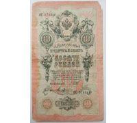 Банкнота 10 рублей 1909 год Российская Империя Царские Шипов Метц ФС 070316