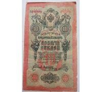 Банкнота 10 рублей 1909 год Российская Империя Царские Шипов Афанасьев НН 660205