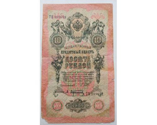 Банкнота 10 рублей 1909 год Российская Империя Царские Шипов Афанасьев ТЕ 289692