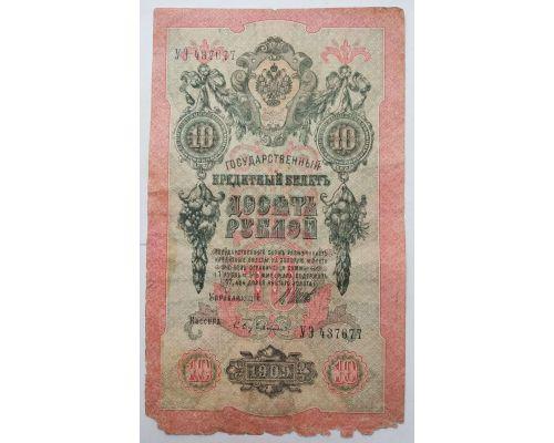Банкнота 10 рублей 1909 год Российская Империя Царские Шипов С.Бубякин УЭ 437677