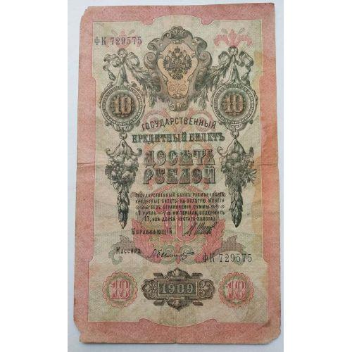 Банкнота 10 рублей 1909 год Российская Империя Царские Шипов А.Былинский ФК 729575