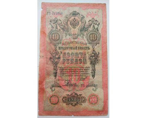 Банкнота 10 рублей 1909 год Российская Империя Царские Шипов Родионов ТХ 212540
