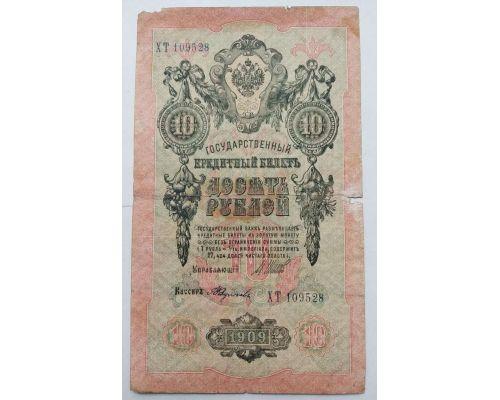 Банкнота 10 рублей 1909 год Российская Империя Царские Шипов Федулеев ХТ 109528