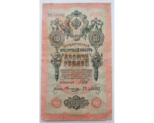 Банкнота 10 рублей 1909 год Российская Империя Царские Шипов Овчинников ТО 439187