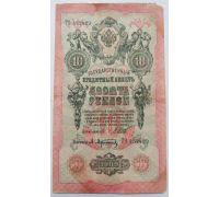 Банкнота 10 рублей 1909 год Российская Империя Царские Шипов Афанасьев ТО 452429