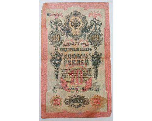 Банкнота 10 рублей 1909 год Российская Империя Царские Шипов Софронов МК 785425