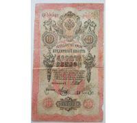 Банкнота 10 рублей 1909 год Российская Империя Царские Шипов Метц ЦН 506137