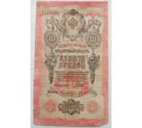 Банкнота 10 рублей 1909 год Российская Империя Царские Шипов Метц ХХ 774581