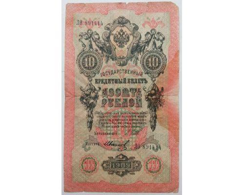 Банкнота 10 рублей 1909 год Российская Империя Царские Шипов Иванов ЛО 891414