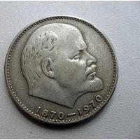 1 рубль 100 лет Ленину СССР