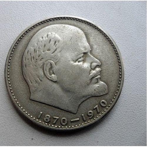 1 рубль. 100 лет Ленину. СССР