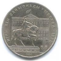 1 рубль Памятник Долгорукому 1980 года СССР