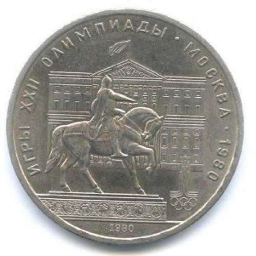 1 рубль. Памятник Долгорукому. 1980 года. СССР
