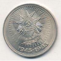 1 рубль 40 лет Победы 1985 год СССР
