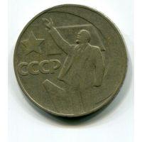 1 рубль 50 Лет Советской Власти 1967 год СССР