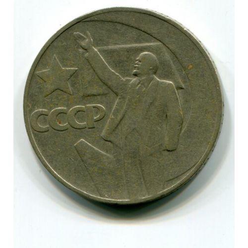 1 рубль. 50 Лет Советской Власти. 1967 год. СССР