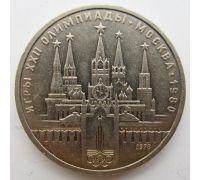 1 рубль. 22 Олимпиада. Кремль. СССР