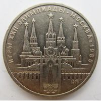 1 рубль 22 Олимпиада Кремль СССР