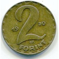2 форинта (1970–1989 г) Венгрия