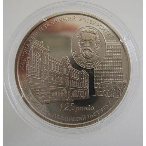 2 гривны 2010 125 лет ХПИ Харьковский Политех. Украина