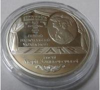 5 гривен 2017 год 100 лет Национальному академическому украинскому драматическому театру имени Марии Заньковецкой Украина