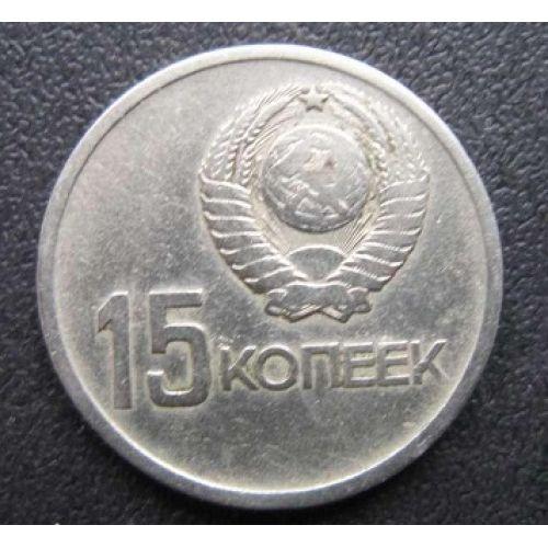 15 копеек 1967. Юбилейные. СССР