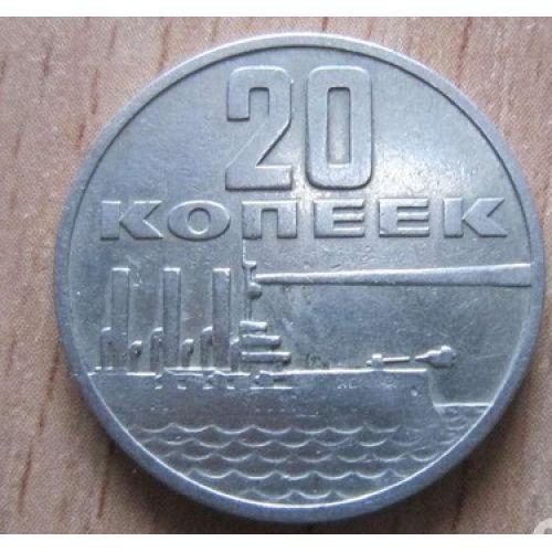 20 копеек 1967. Юбилейные. СССР