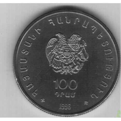 100 драм 1996 года. Армения. Шахматы олимпиада