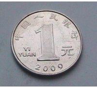 1 юань 1999-2018 год Китай