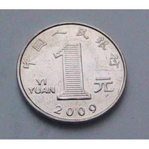 1 юань 1999-2011 год. Китай