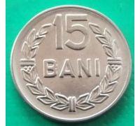 15 бани 1966 год Румыния