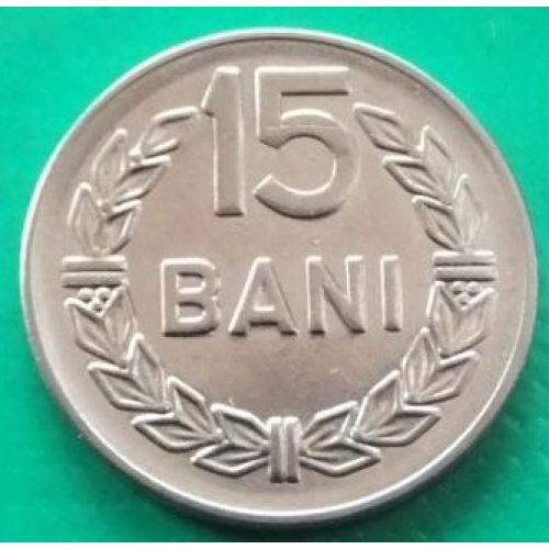 15 бани 1966 год. Румыния