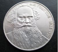 1 рубль Толстой 1988 год СССР