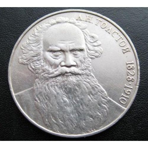 1 рубль. Толстой. 1988 год. СССР