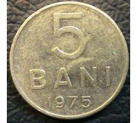 5 бани 1975 год Румыния