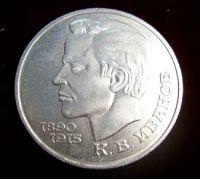 1 рубль Иванов 1991 год СССР