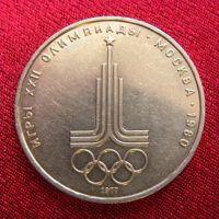 1 рубль. Эмблема Олимпиады 80. 1977 год. СССР