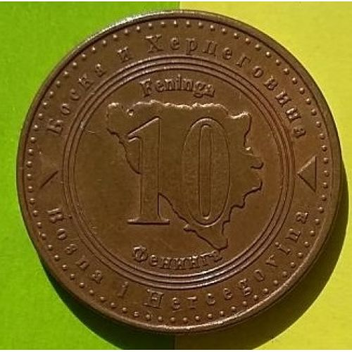 10 фенингов 2008 год. Босния и Герцеговина