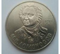 1 рубль Ломоносов 1986 год 275 лет со дня рождения СССР