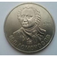 1 рубль. Ломоносов. 1986 год. 275 лет со дня рождения. СССР