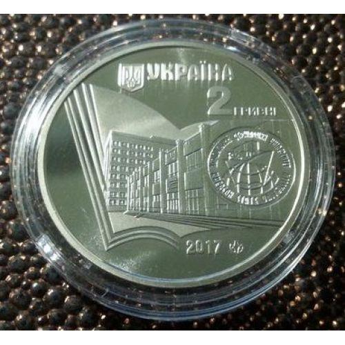 2 гривны 2017 год. 100 років Херсонському державному університету. Украина