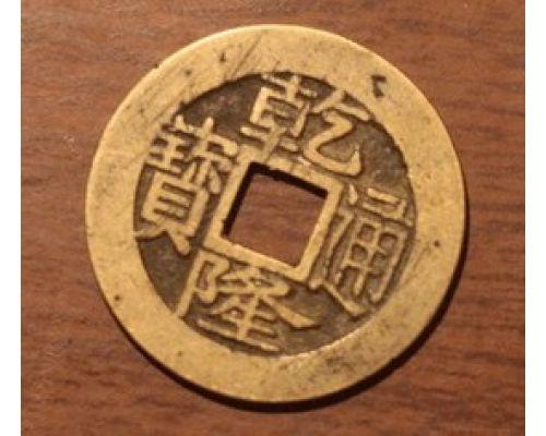 1 кэш 1736-1795 гг. Цяньлун. Китай