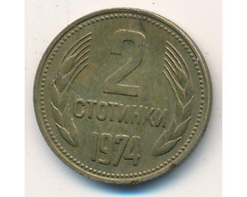 2 стотинки (1974–1990 г.) Болгария